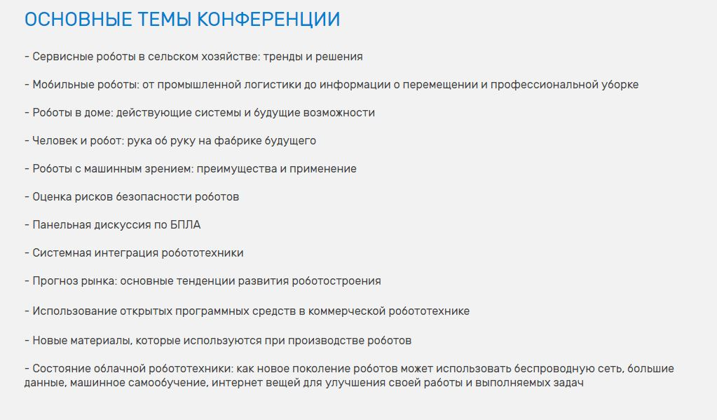 robotics_expo_2016_moscow